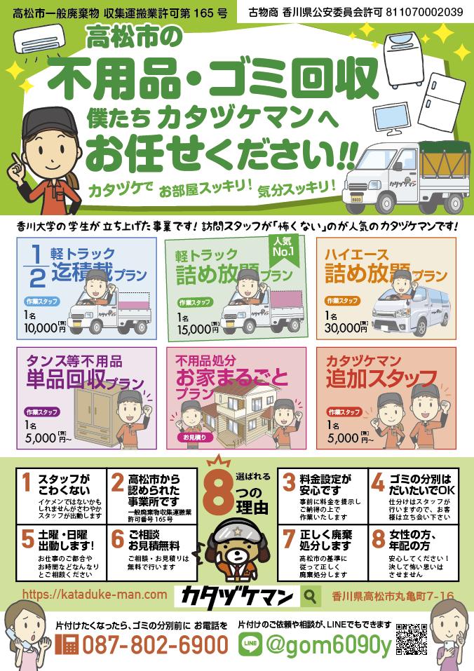 「カタヅケマン×チラシ作成」:デザインサンプル(コピーマック)