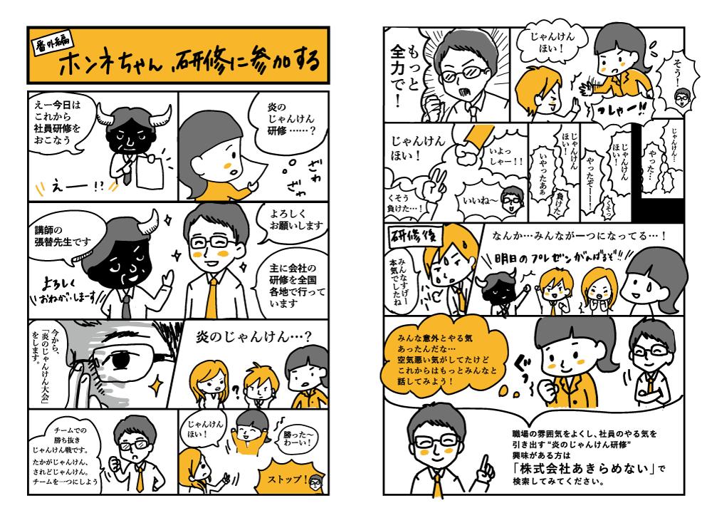 「漫画 × 自分を幸せにする働き方」:デザインサンプル(コピーマック)