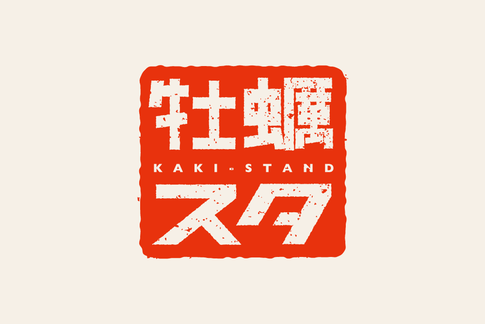 「ロゴデザイン × 牡蠣スタンド」:デザインサンプル(コピーマック)