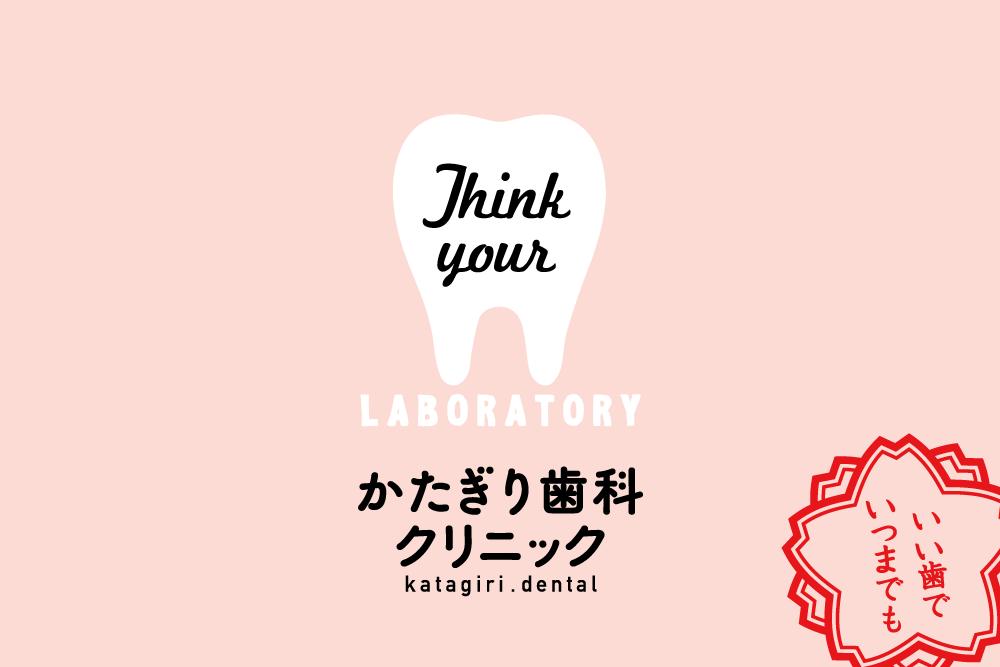 「ロゴデザイン × かたぎり歯科」:デザインサンプル(コピーマック)