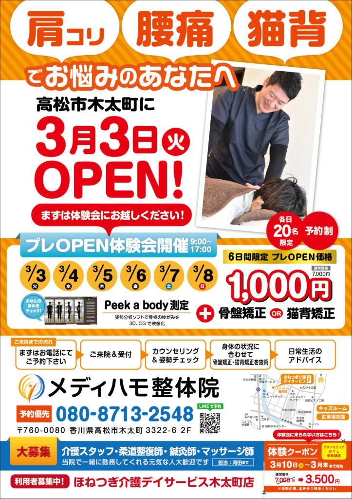 「メディハモ整体院×折り込みチラシ」:デザインサンプル(コピーマック)
