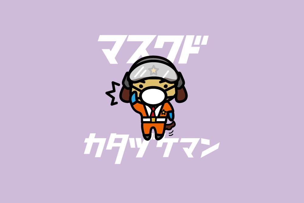 「キャラ衣替え × カタヅケマン」:デザインサンプル(コピーマック)