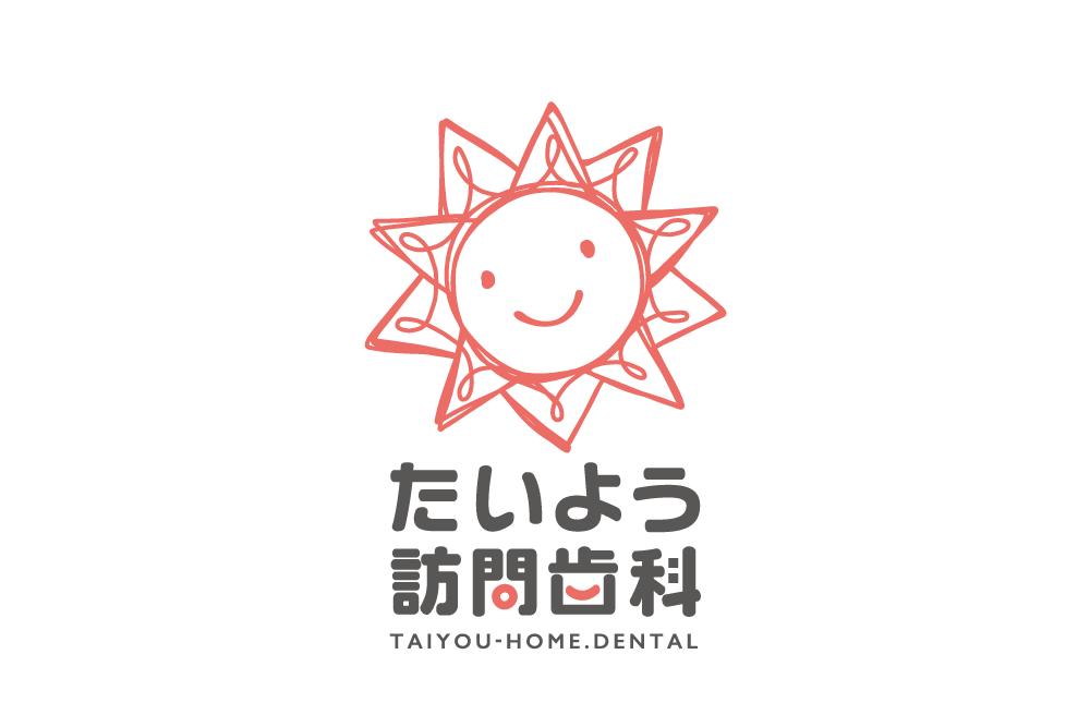 「ロゴデザイン × たいよう訪問歯科」:デザインサンプル(コピーマック)