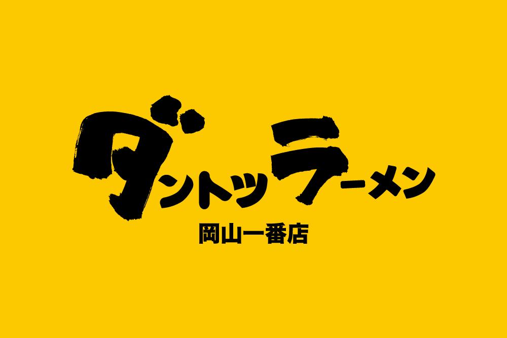 「ロゴデザイン × ダントツラーメン岡山一番店」:デザインサンプル(コピーマック)