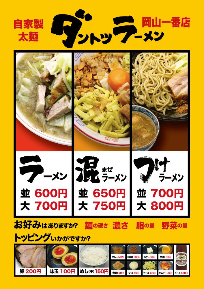 「メニュー×ダントツラーメン岡山一番店」:デザインサンプル(コピーマック)