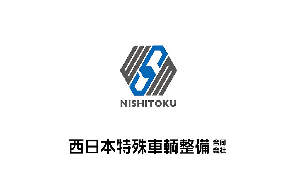 「ロゴデザイン×西日本特殊車輌合同会社」:デザインサンプル(コピーマック)