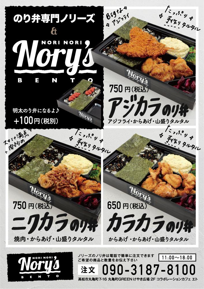 「持ち帰りメニューチラシ × のり弁専門ノリーズ」:デザインサンプル(コピーマック)