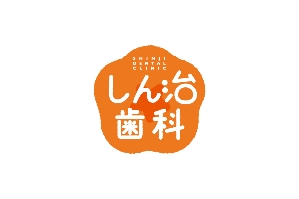 「ロゴデザイン×しん治歯科」:デザインサンプル(コピーマック)