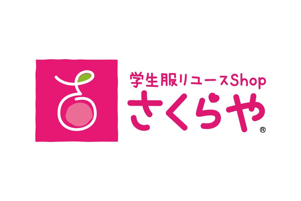 「ロゴデザイン × さくらや」:デザインサンプル(コピーマック)