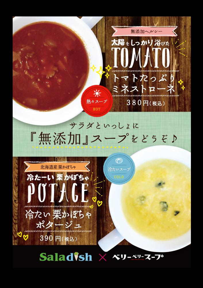 「ポスター×ベリーベリースープ」:デザインサンプル(コピーマック)
