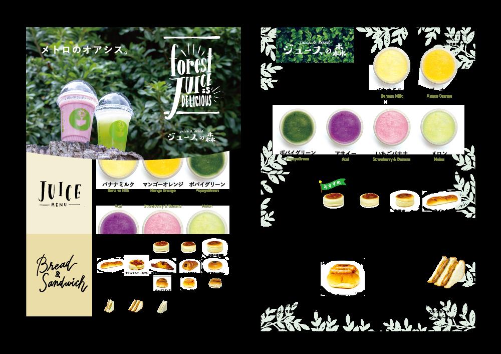 「メニュー×ジュースの森」:デザインサンプル(コピーマック)