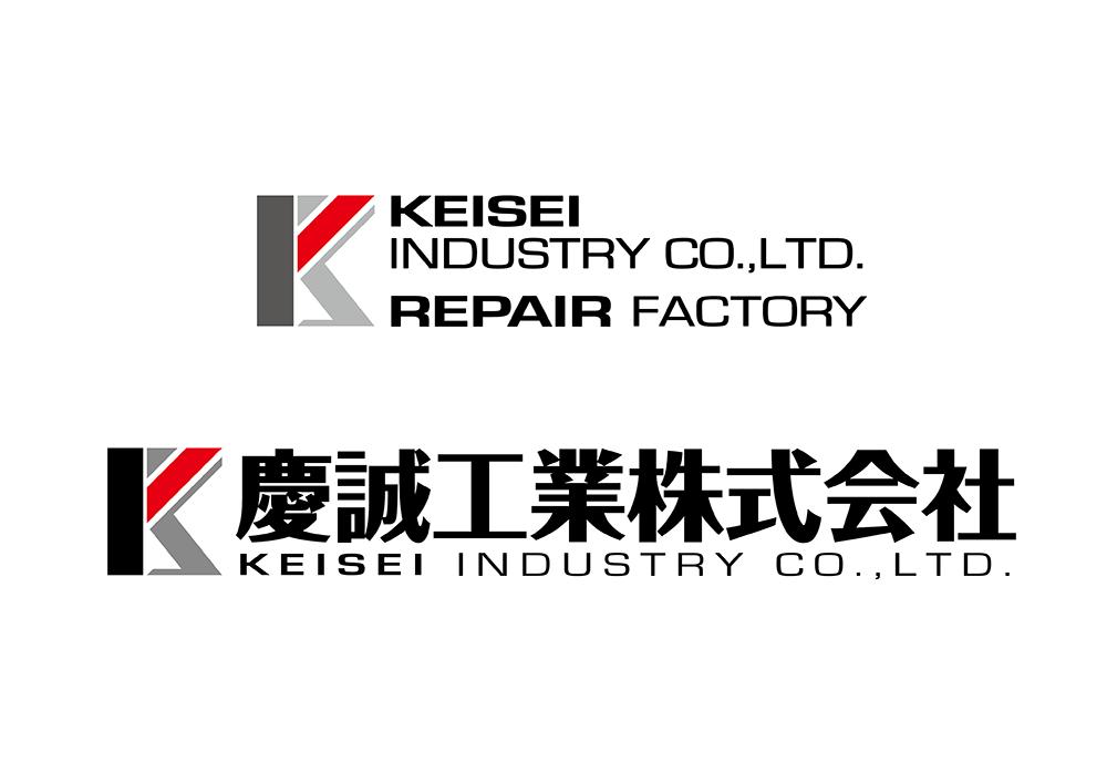 「ロゴデザイン×慶誠工業株式会社」:デザインサンプル(コピーマック)