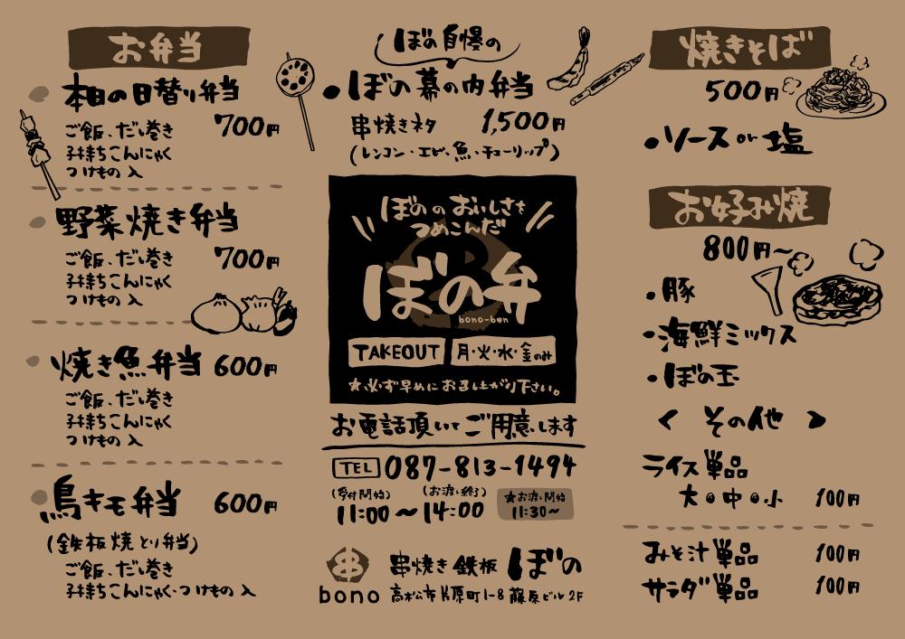 「イラストチラシ×ぼの」:デザインサンプル(コピーマック)