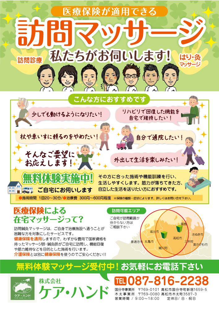 「イベントチラシ×ケア・ハンド」:デザインサンプル(コピーマック)