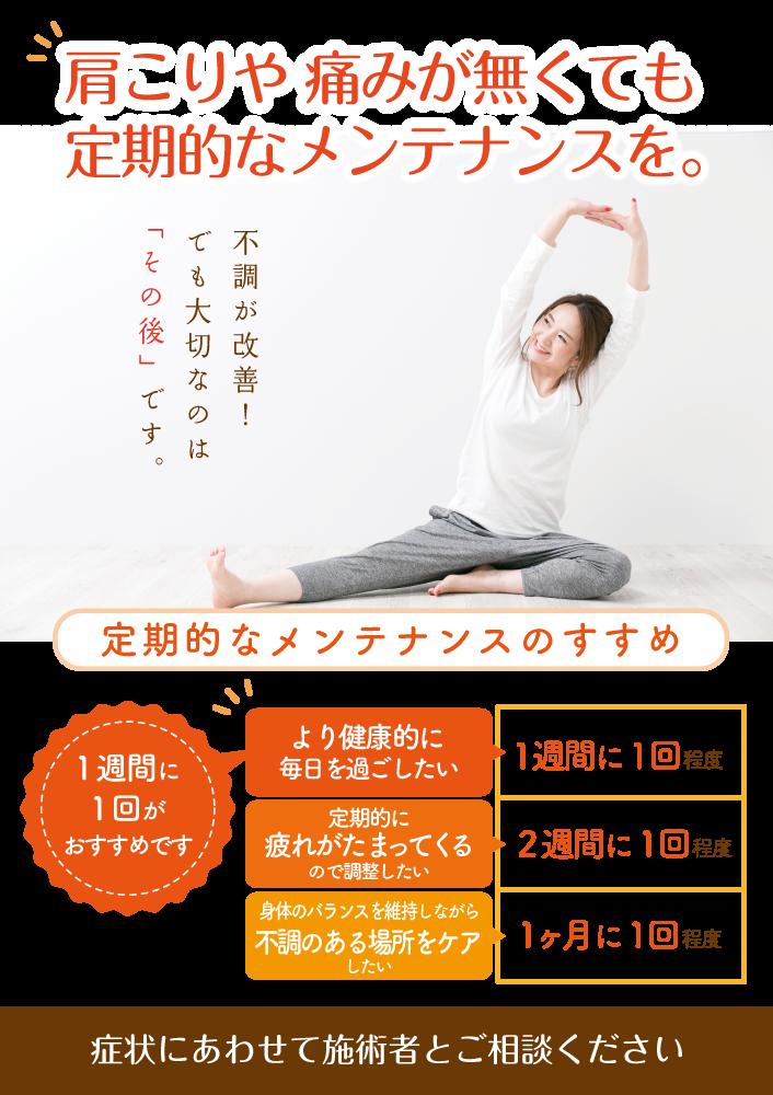 「ポスター×ひかり整骨院」:デザインサンプル(コピーマック)