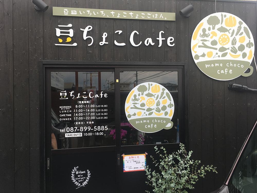 「カッティング施工×豆ちょこCafe」:デザインサンプル(コピーマック)
