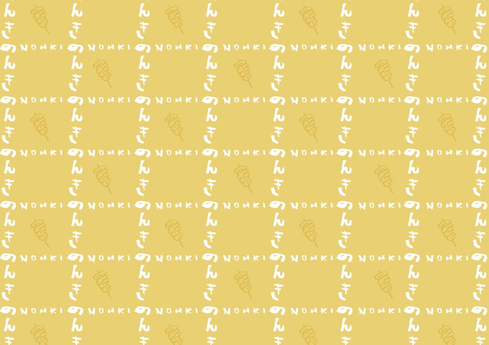 「包装紙×のんき」:デザインサンプル(コピーマック)