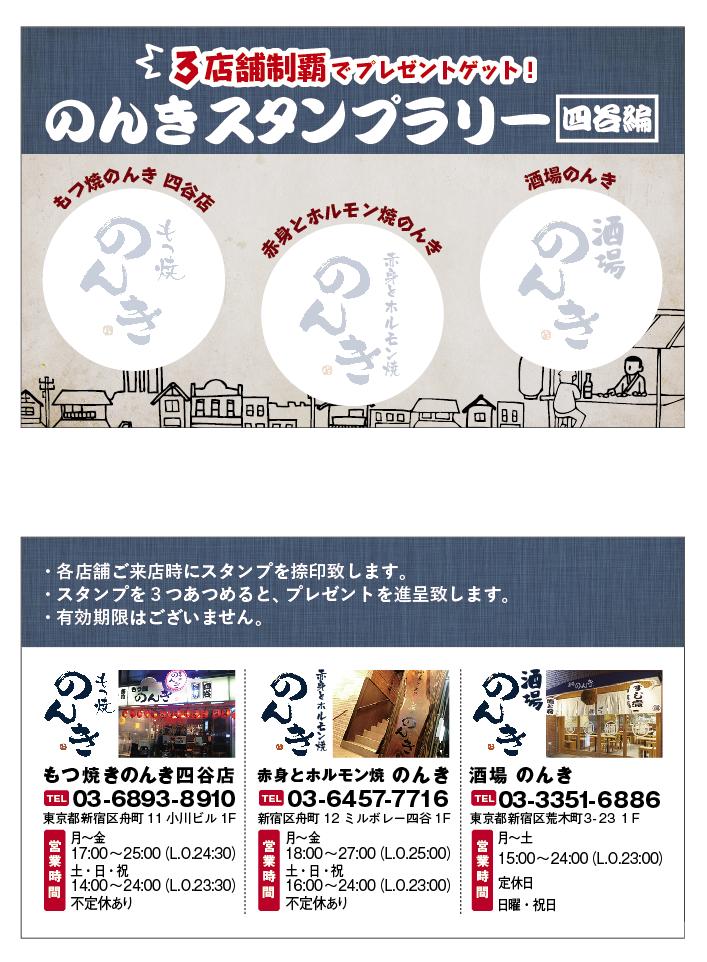 「スタンプラリーカード×のんき」:デザインサンプル(コピーマック)