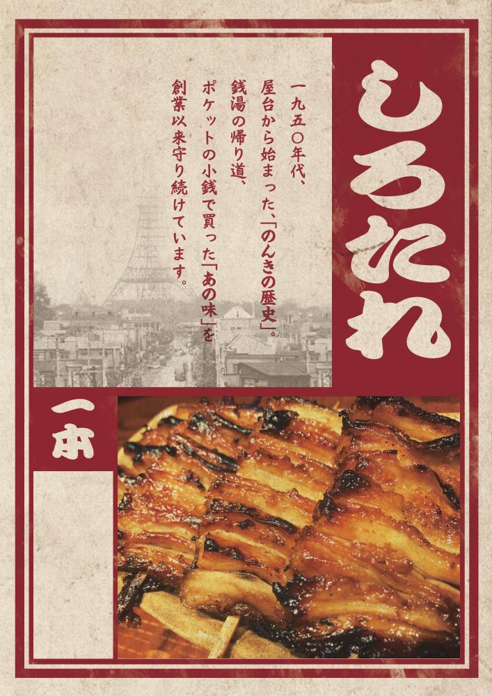 「ポスター×のんき」:デザインサンプル(コピーマック)