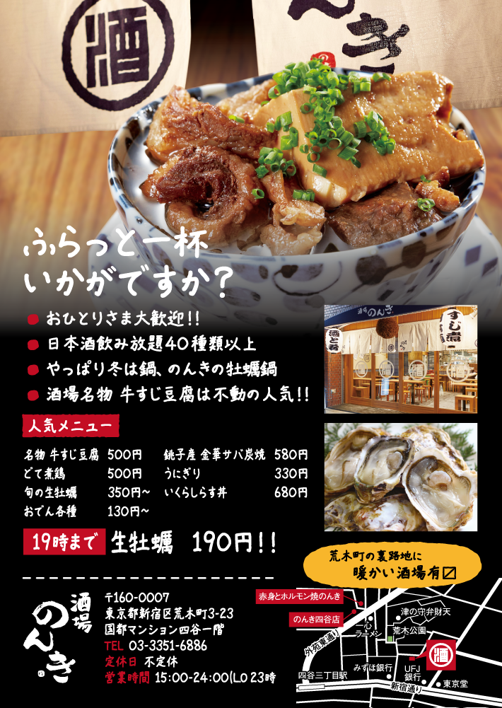 「チラシ×酒場のんき」:デザインサンプル(コピーマック)