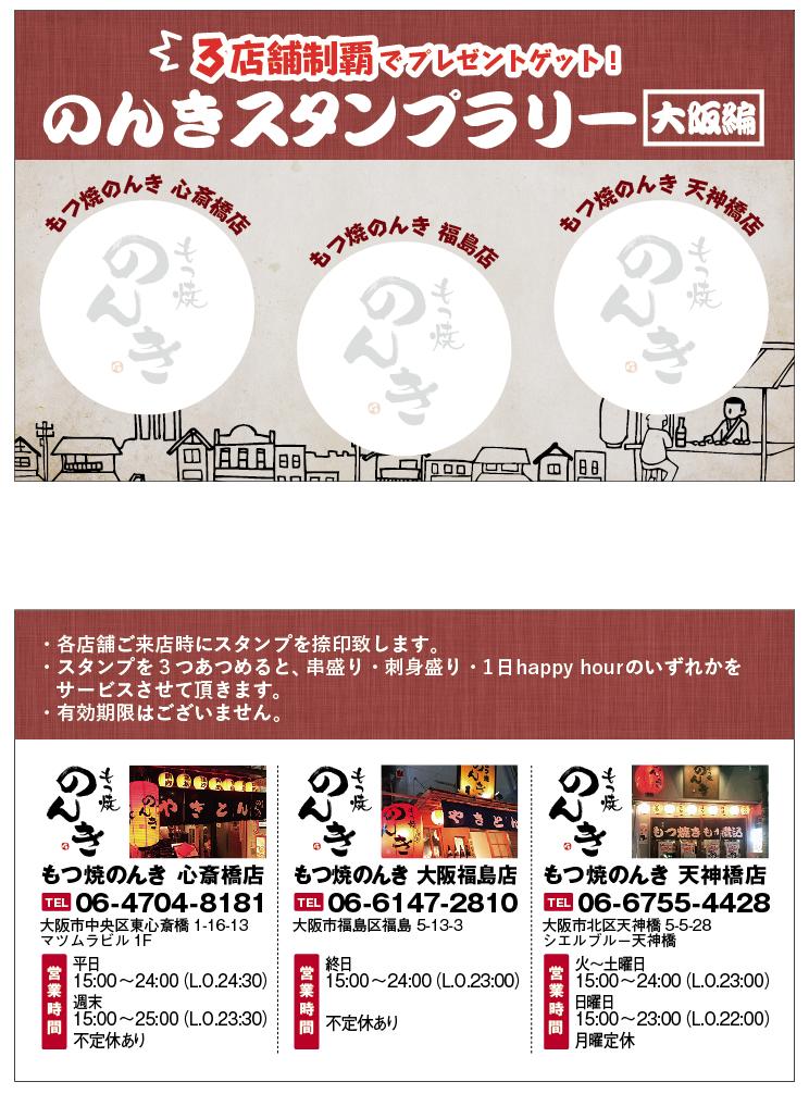 「スタンプカード×酒場のんき」:デザインサンプル(コピーマック)