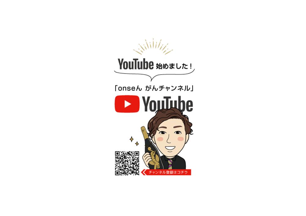 「似顔絵アイコン×onseん・gardeん」:デザインサンプル(コピーマック)