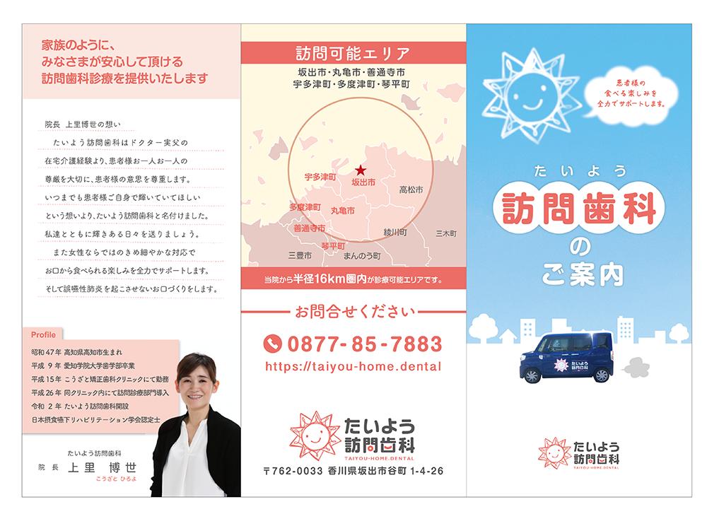「リーフレット × たいよう訪問歯科」:デザインサンプル(コピーマック)