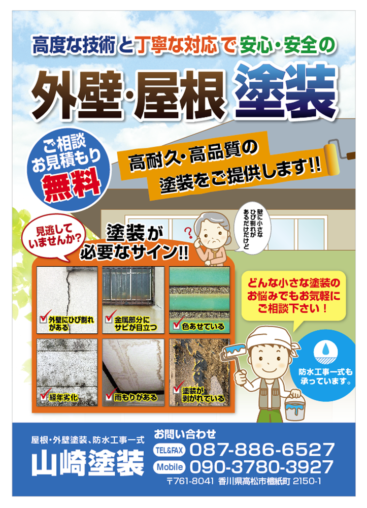 「チラシ×山崎塗装」:デザインサンプル(コピーマック)