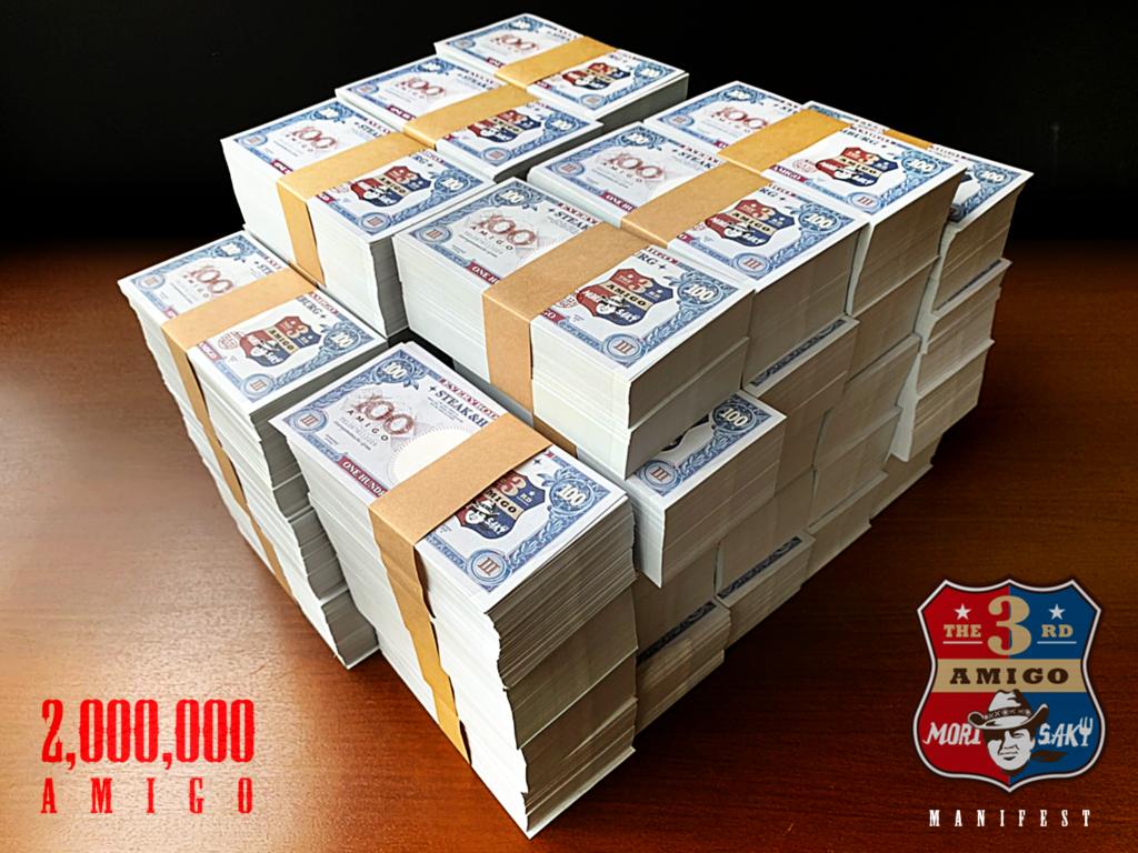 「仮想紙幣AMIGO「200万アミーゴ」」:デザインサンプル(コピーマック)