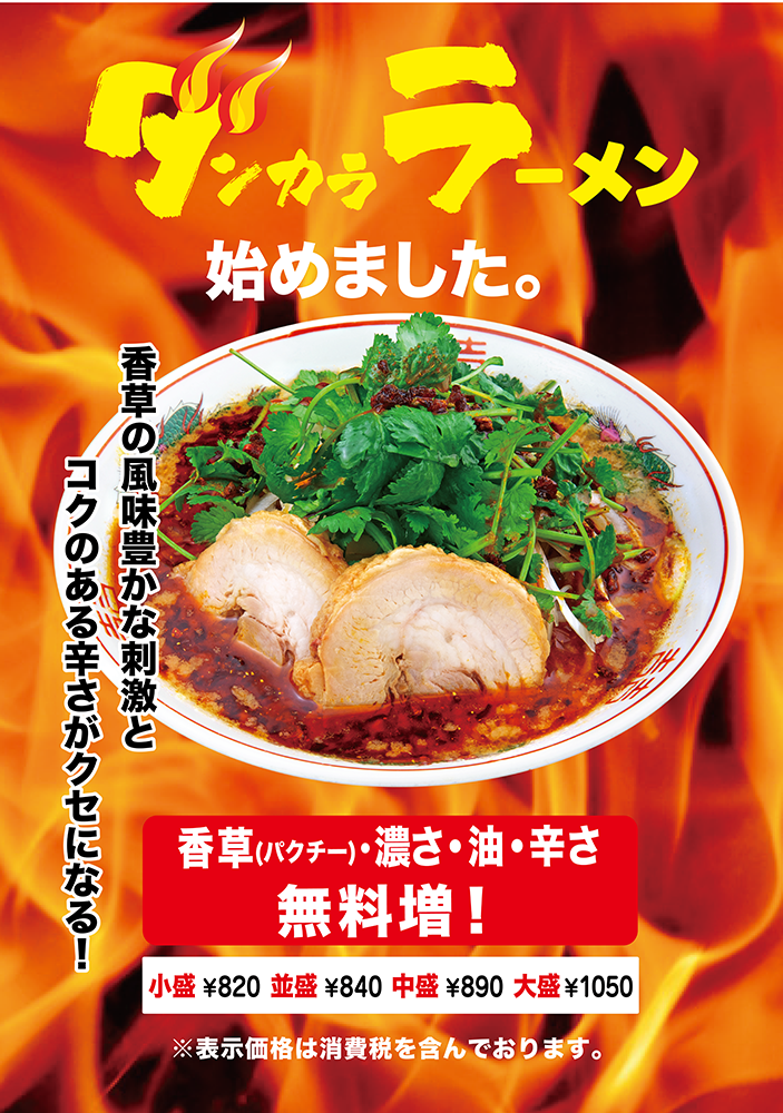「ポスター × ダントツラーメン」:デザインサンプル(コピーマック)