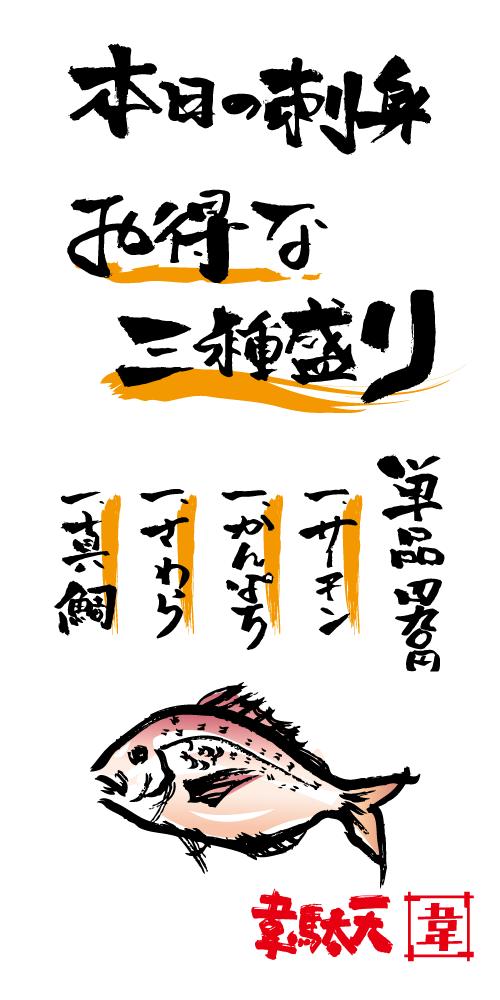 「メニュー×韋駄天」:デザインサンプル(コピーマック)