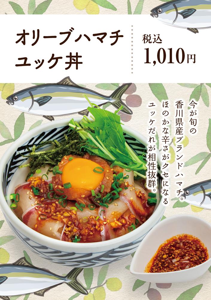 「メニュー × どんぶり割烹 板次郎」:デザインサンプル(コピーマック)