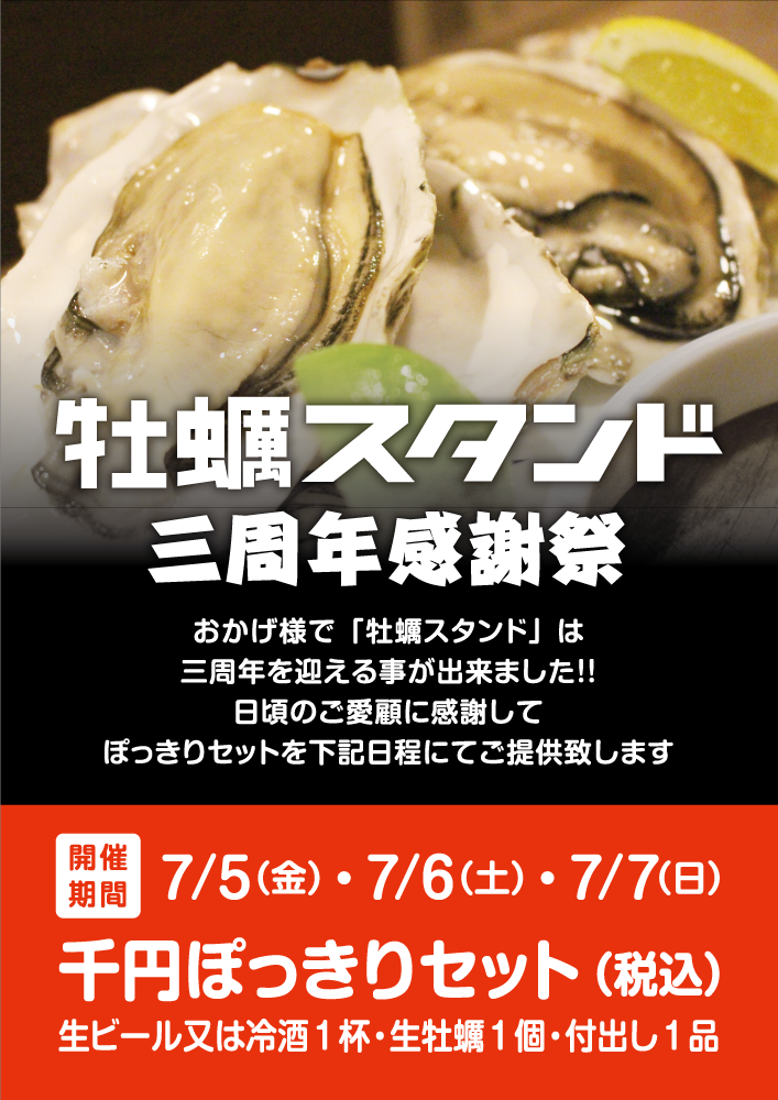 「ポスター × 海鮮立呑 牡蠣スタンド」:デザインサンプル(コピーマック)