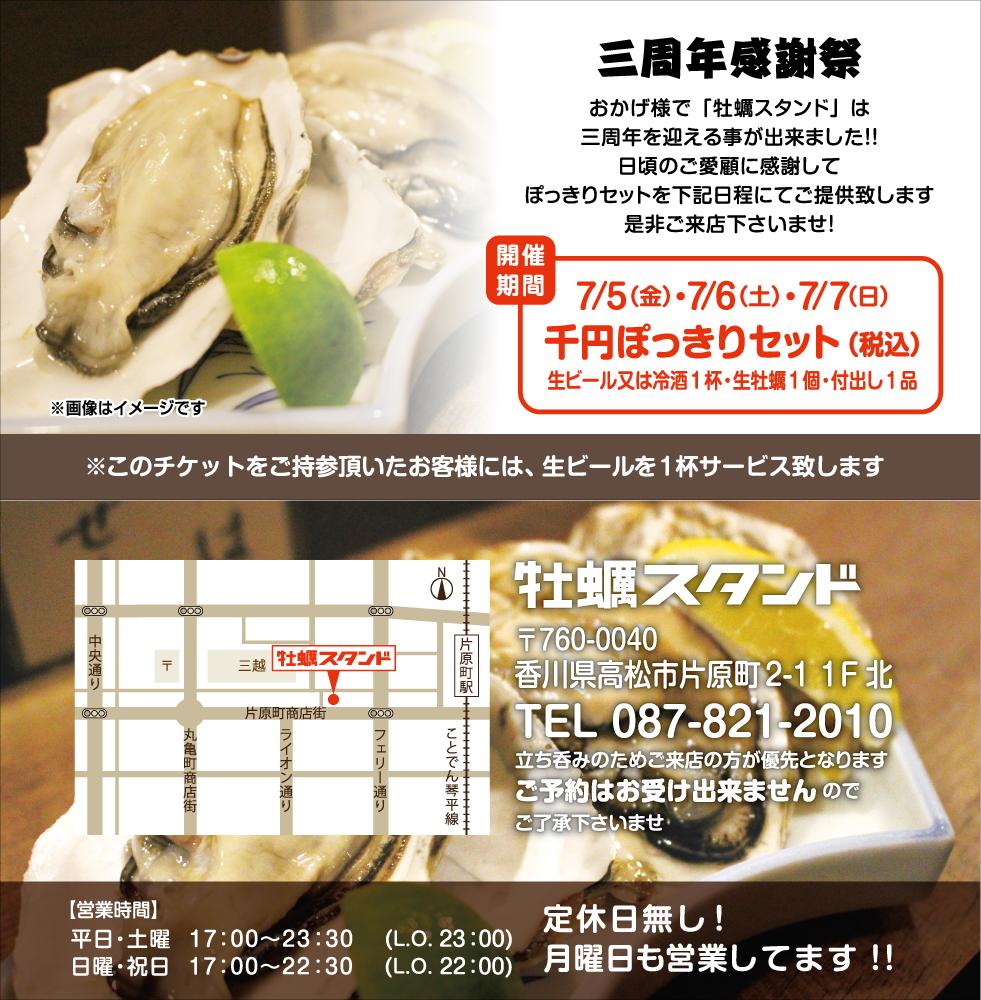 「三周年感謝祭チケット × 海鮮立呑 牡蠣スタンド」:デザインサンプル(コピーマック)