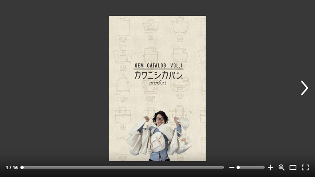 「OEMカタログ × カワニシカバン」:デザインサンプル(コピーマック)