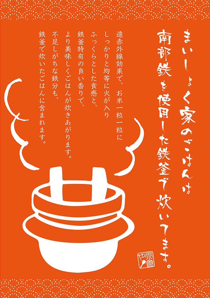 「ポスター×まいしょく家」:デザインサンプル(コピーマック)