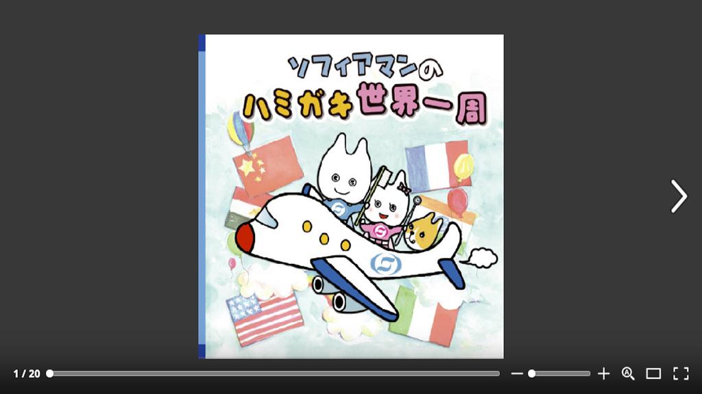 「絵本作成 × ソフィア歯科クリニック」:デザインサンプル(コピーマック)