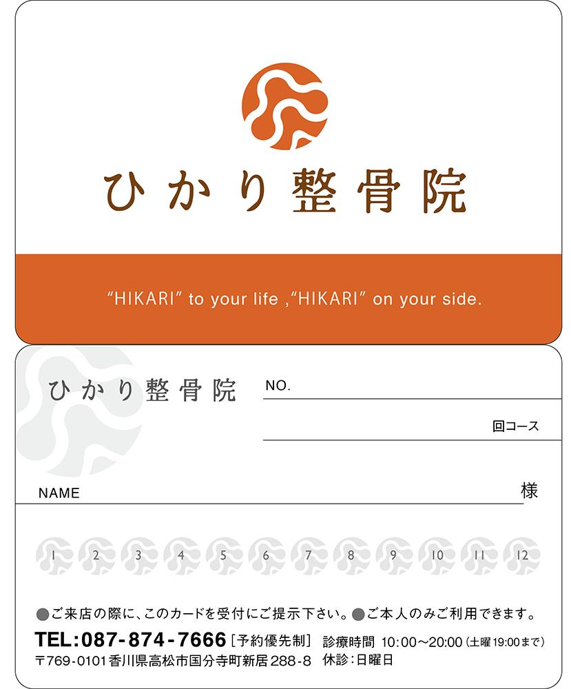 「回数券×ひかり整骨院」:デザインサンプル(コピーマック)