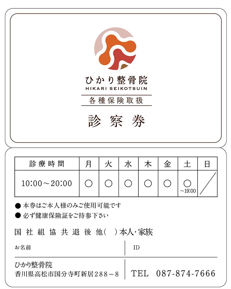 「診察券×ひかり整骨院」:デザインサンプル(コピーマック)