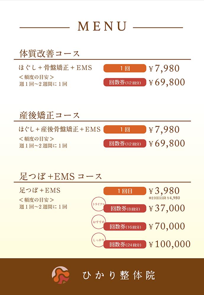 「メニュー×ひかり接骨院」:デザインサンプル(コピーマック)