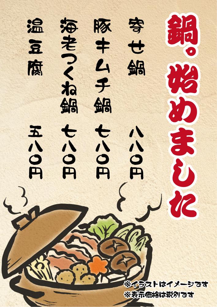 「メニュー × 韋駄天」:デザインサンプル(コピーマック)