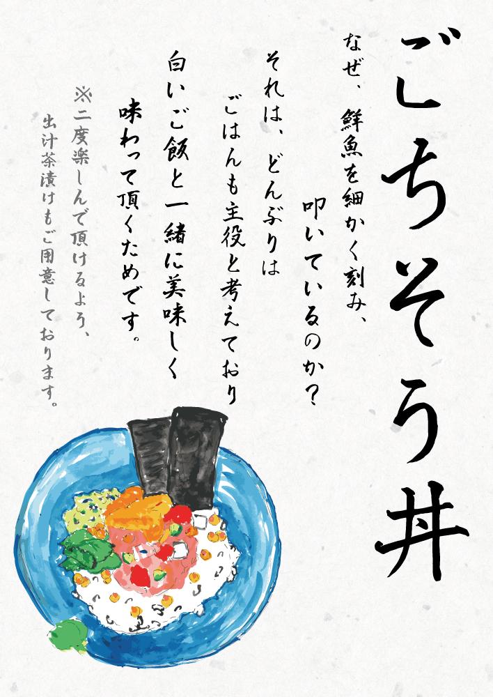 「ポスター×どんぶり割烹 板次郎」:デザインサンプル(コピーマック)