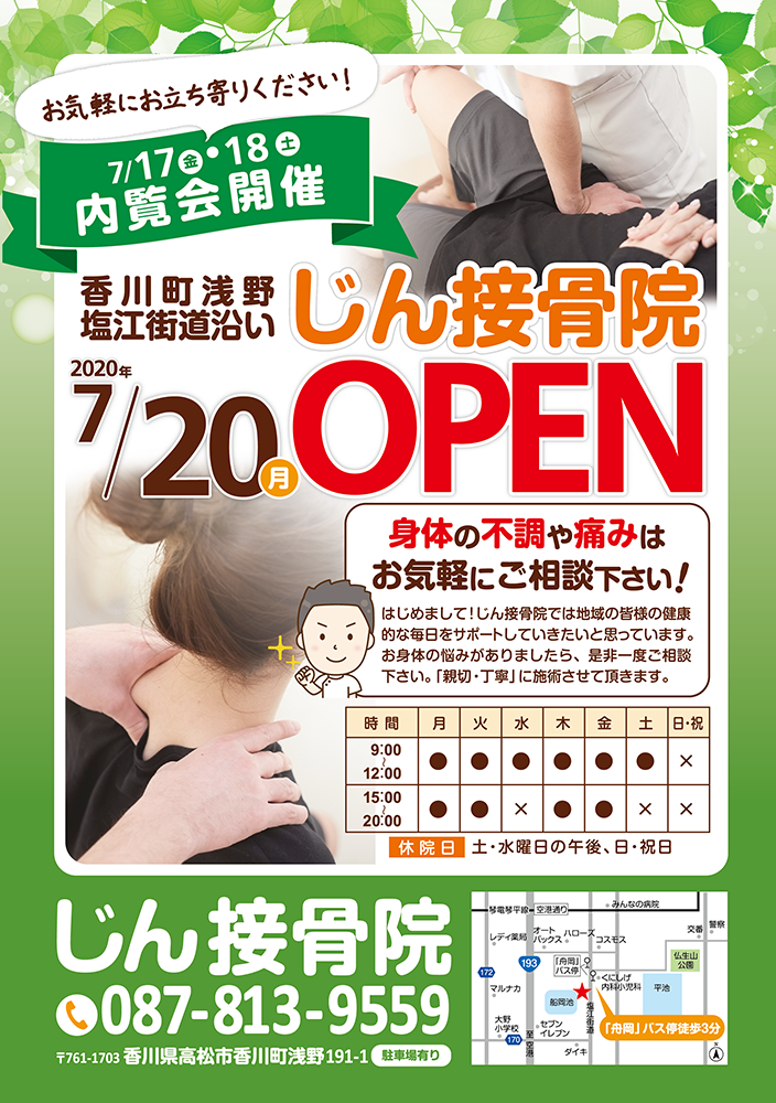「チラシ×じん接骨院」:デザインサンプル(コピーマック)