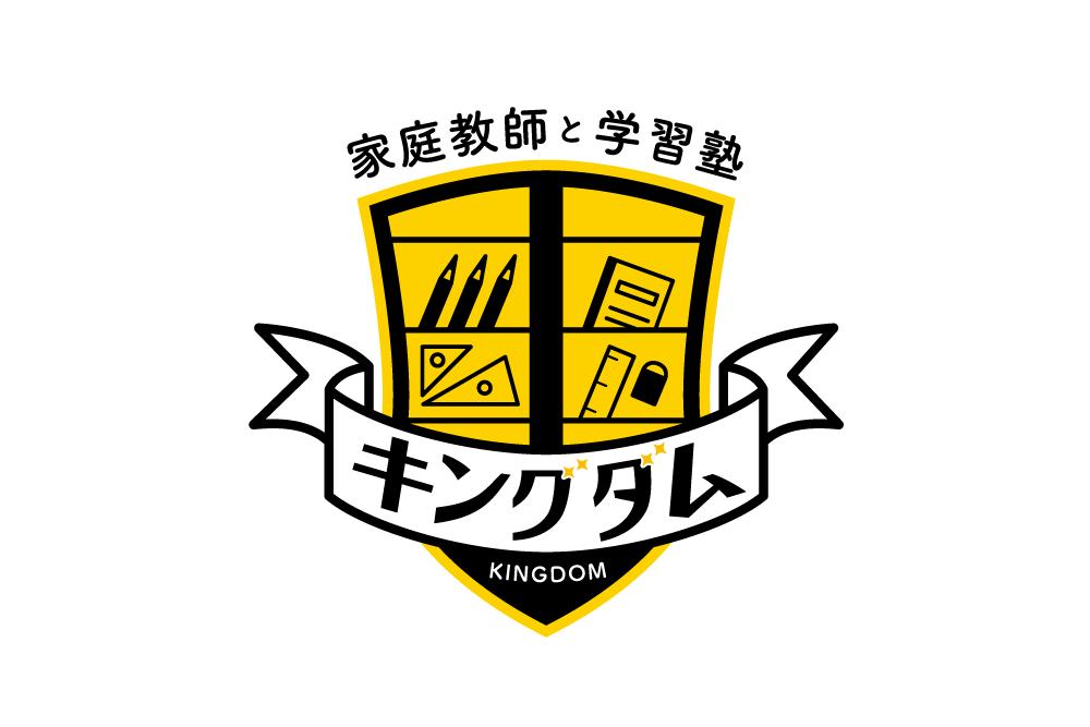「ロゴデザイン×家庭教師と学習塾 キングダム」:デザインサンプル(コピーマック)