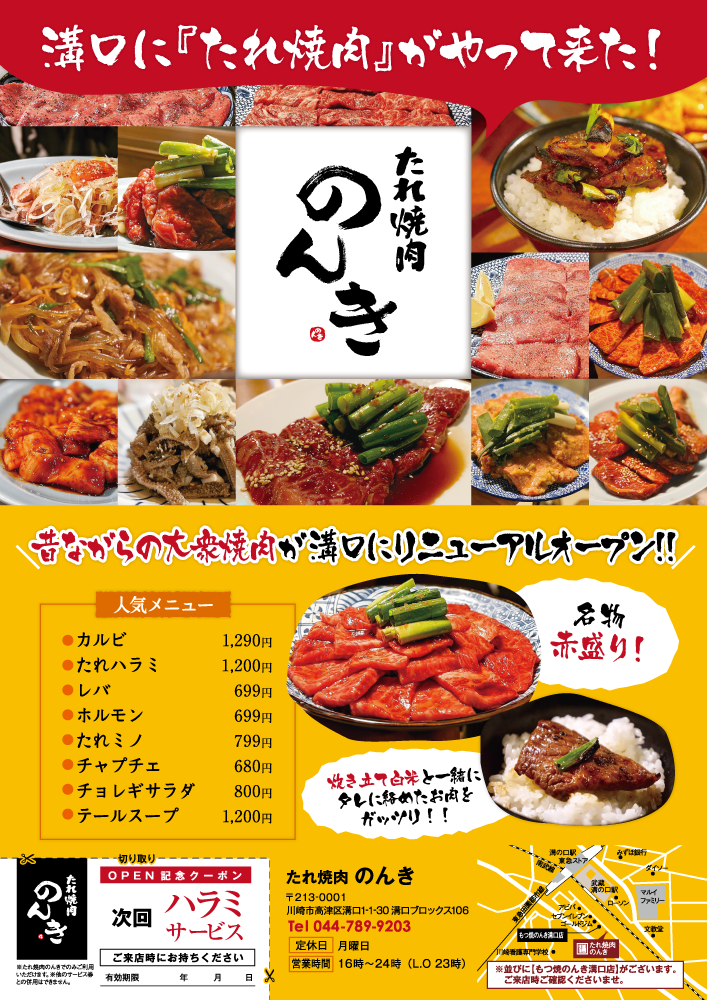 「オープンチラシ×たれ焼肉のんき」:デザインサンプル(コピーマック)