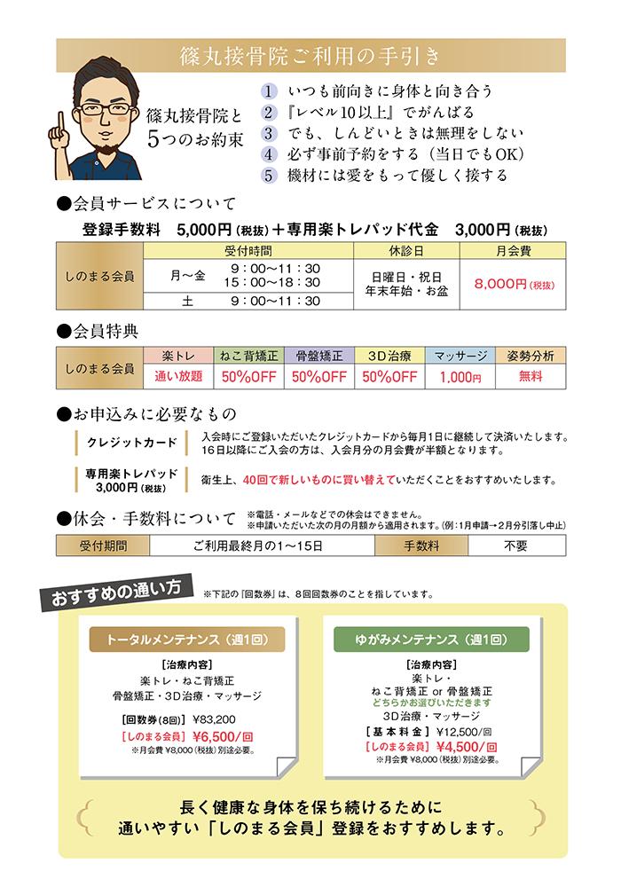 「ご利用の手引き × 篠丸接骨院」:デザインサンプル(コピーマック)