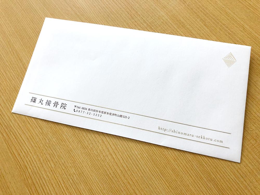 「洋長3封筒 ×篠丸接骨院」:デザインサンプル(コピーマック)