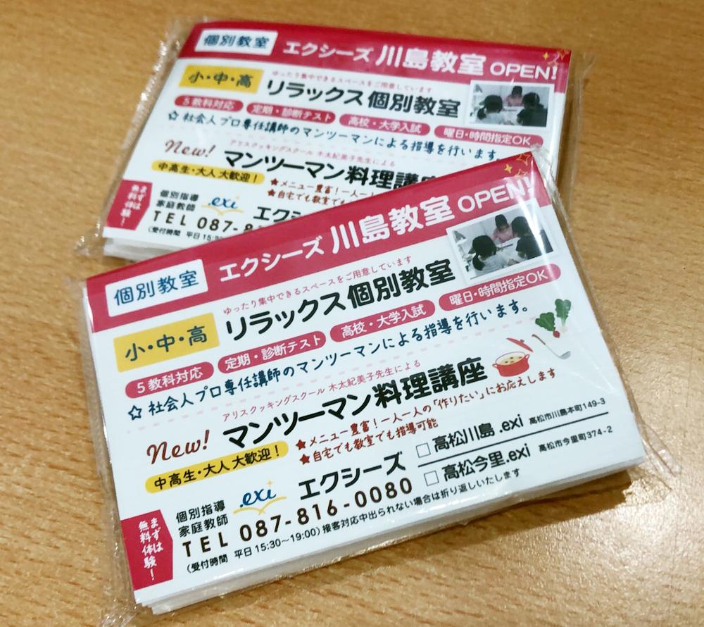 「ポケットティッシュ × 個別指導 家庭教師 エクシーズ」:デザインサンプル(コピーマック)