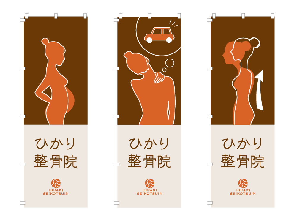 「のぼり×ひかり整骨院」:デザインサンプル(コピーマック)