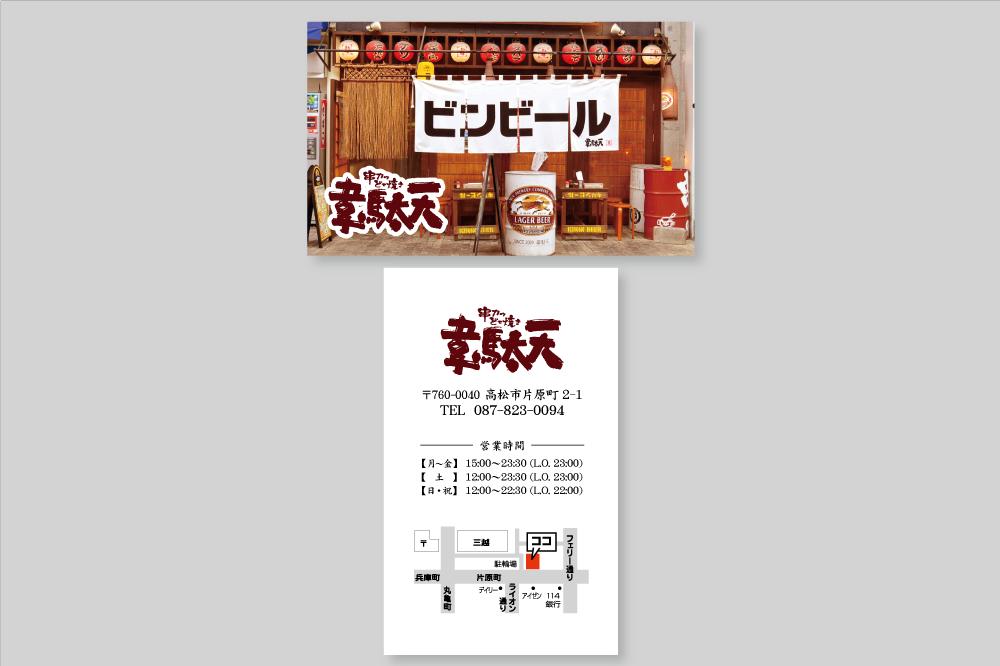 「ショップカード × 韋駄天」:デザインサンプル(コピーマック)